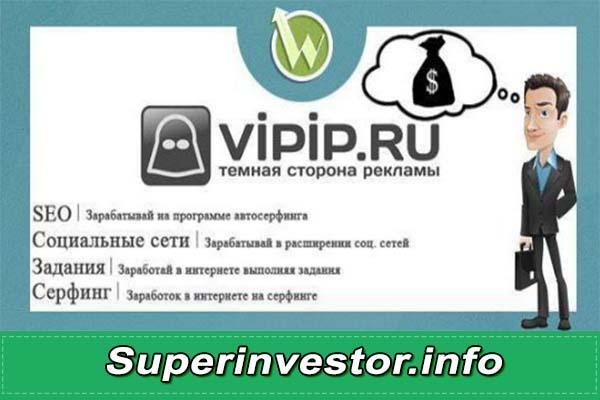 Vipip программа для заработка