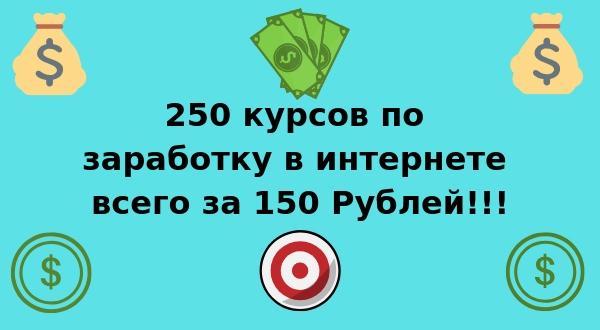 250 курсов по заработку в интернете