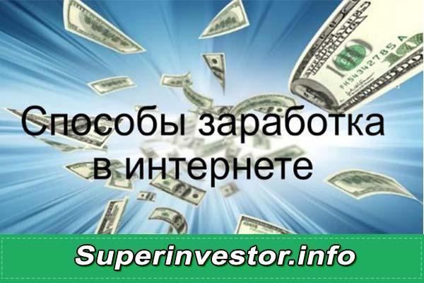 Заработать в интернете деньги статьи заработать в интернете на qiwi кошелек
