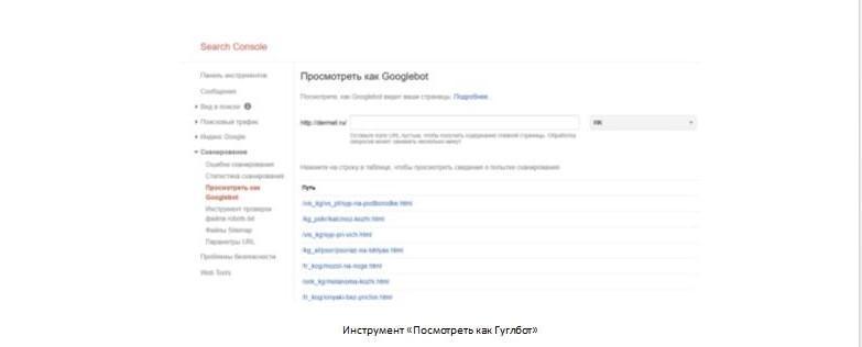 посмотреть как Гуглбот