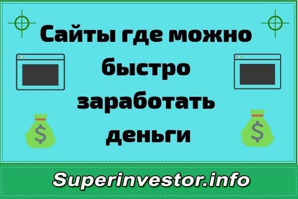 сайты где можно быстро заработать деньги